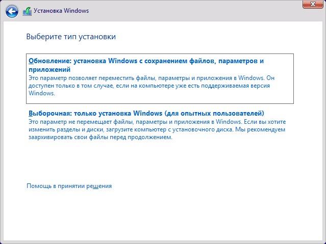 Выбор типа установки Windows