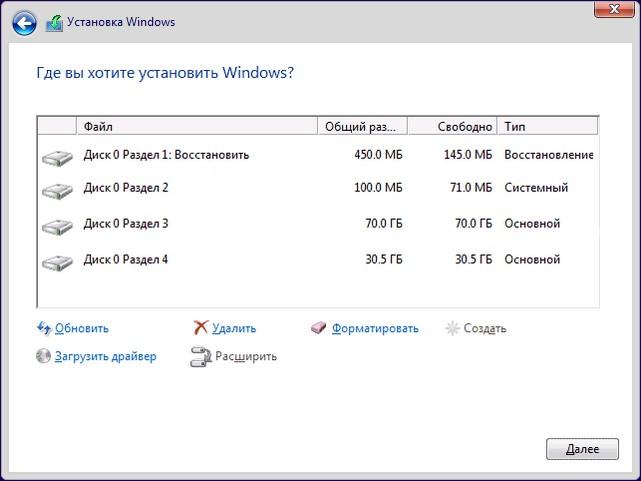 Где установить Windows 10