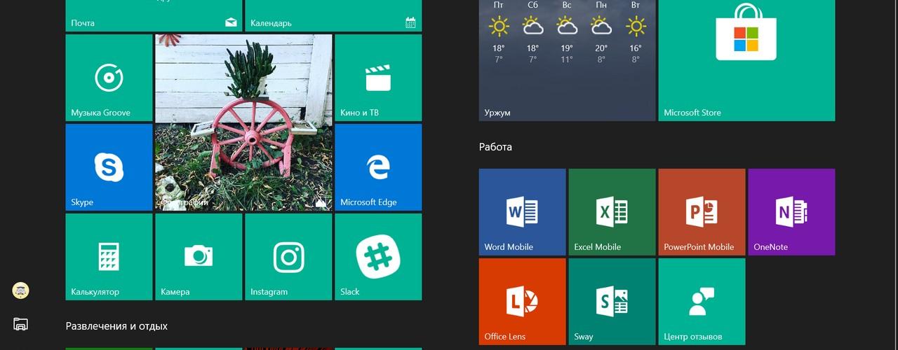 Как вернуть режим Рабочего стола в Windows 10